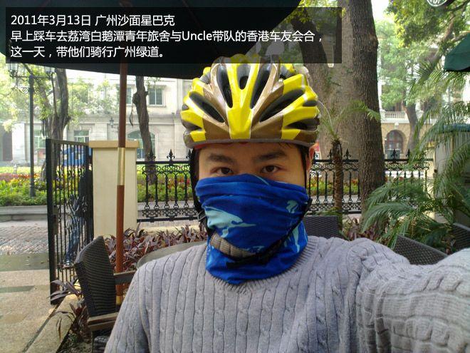 踩山地自行车